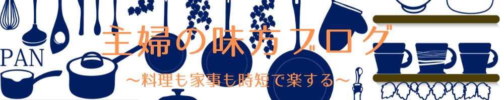 主婦の味方ブログ〜料理も家事も時短で楽する!〜